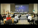 2014 Project Excellence Teacher Awards